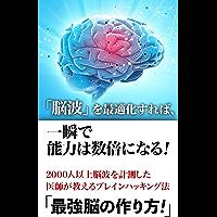 「脳波」最適化で 一瞬で能力は数倍になる!  2000人以上脳波を計測した 医師が教えるブレインハッキング法  〜最強脳の作り方!〜