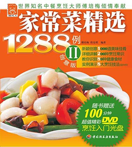 家常菜精选1288例 Ⅱ(创意版)(1288 Selection of Home Cuisine) (Chinese Edition)