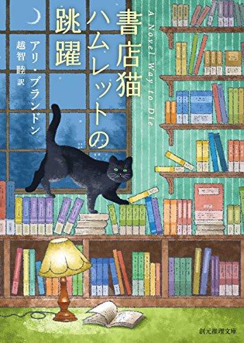 書店猫ハムレットの跳躍 (創元推理文庫)