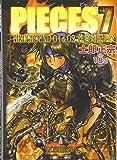 Masamune Shirow Pieces 7 Hellhound 01 & 02 [Japanese Edition]
