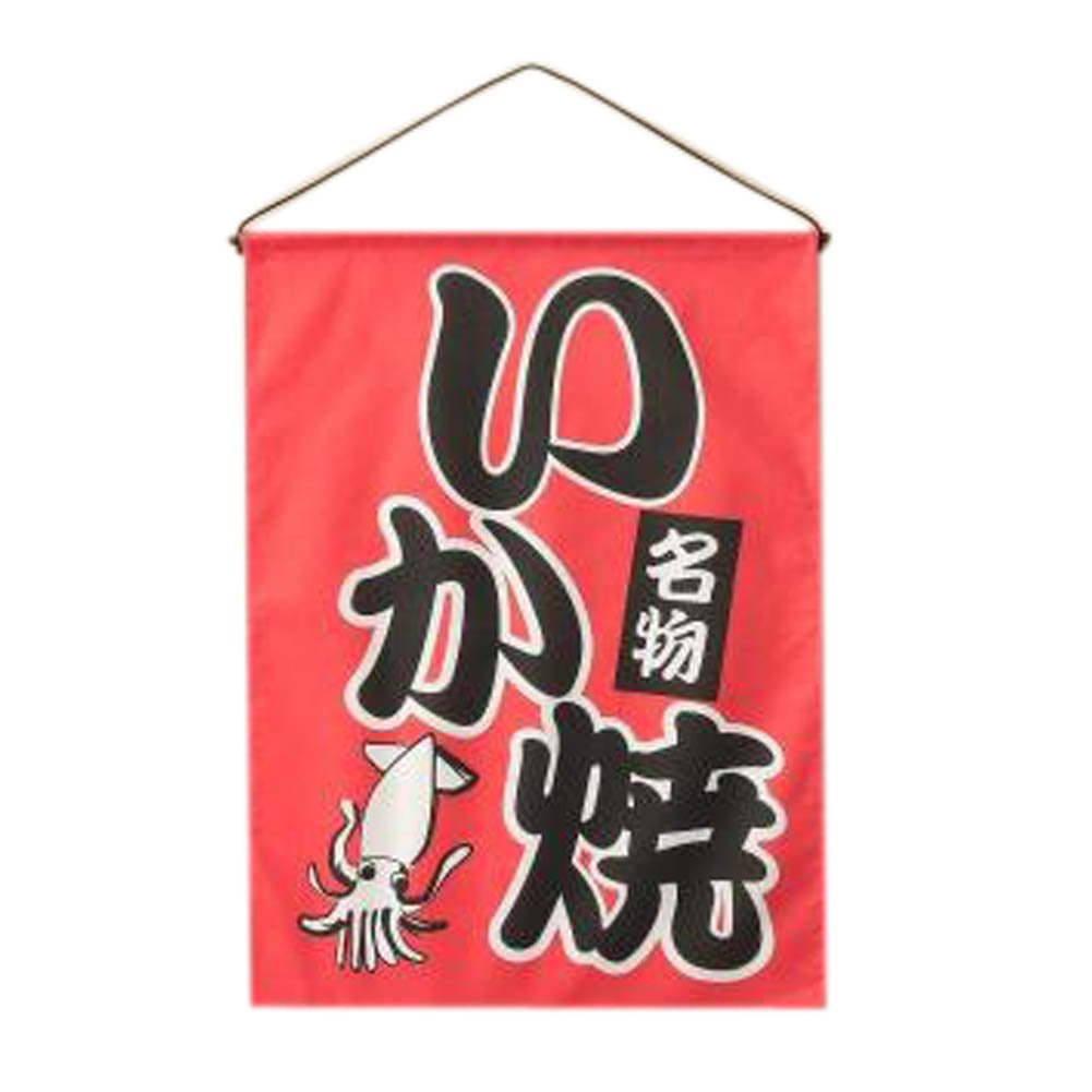 Blancho Bedding Restaurant Decoration Japanese Sushi Bar Curtain for Hotel Decorative Hanging Flag #37 by Blancho Bedding