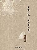 星云日记(全44册)