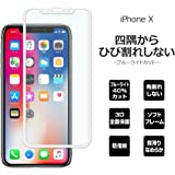MVP iPhone X フィルム 全面保護 強化ガラス ブルーライトカット 光沢 3Dソフトフレームタイプ ホワイト アイフォンX ガラスフィルム MVGFMIP8001
