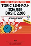 TOEIC L&Rテスト究極単語 BASIC 2200 (<CDーROM>)