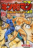 Superman Tag Hen 19 Kinnikuman II ultimate (Playboy Comics) (2009) ISBN: 4088574966 [Japanese Import]