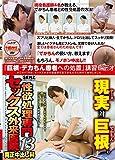 性欲処理専門セックス外来医院13 真正中出し科  『巨根・デカちん患者への処置』講習ビデオ [DVD]