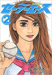 セーラーエース 第01-02巻 Sailor Ace vol 01-02
