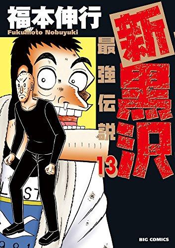 新黒沢 最強伝説 13 (ビッグコミックス)