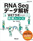 RNA-Seqデータ解析 WETラボのための鉄板レシピ (実験医学別冊)