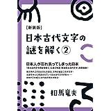 [新装版]日本古代文字の謎を解く2