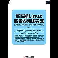 高性能Linux服务器构建实战:系统安全、故障排查、自动化运维与集群架构 (Linux/Unix技术丛书)