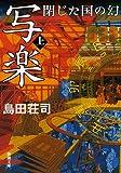写楽 閉じた国の幻(上) (新潮文庫)