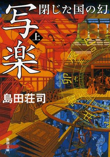 写楽 閉じた国の幻〈上〉 (新潮文庫)