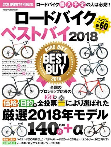 ロードバイクベストバイ 最新号 表紙画像