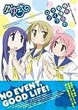 Yuyushiki TV Anime Official Guide Book