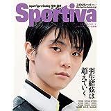 Sportiva 羽生結弦は超えていく (集英社ムック)