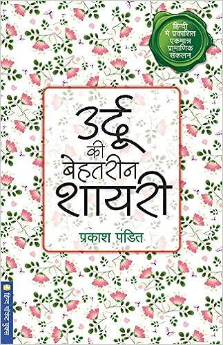 Amazon in: Buy Urdu ki Behaterin Shayari: Hindi Mein Prakashit Ab