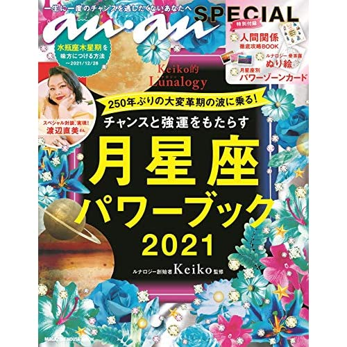 anan SPECIAL 表紙画像