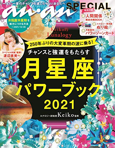 anan SPECIAL 最新号 表紙画像