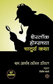 Stories pdf in holmes sherlock marathi