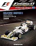 F1マシンコレクション 23号 (ブラウン BGP001 ジェンソン・バトン 2009) [分冊百科] (モデル付)