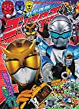The strongest tag: 3 Tokumei Sentai Go-Busters! Beat & stag! ! (TV-kun Ginpikashiru picture book Super Sentai Series V) (2012) ISBN: 4091163076 [Japanese Import]