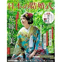 日本の結婚式 表紙画像