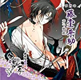 Drama CD (Hiro Shimono) - Shinsegumi Gyofuroku Wasurenagusa Vol.4 Heisuke Todo [Japan CD] REC-450
