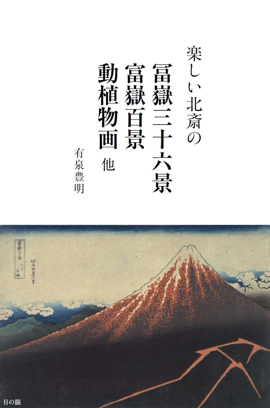 "Fun Hokusai's thirty-six ""36 views of Mt. Fuji 100 views of other flora and fauna pdf epub"
