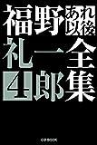 福野礼一郎あれ以後全集4 (CG BOOK)