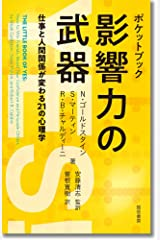 ポケットブック 影響力の武器:仕事と人間関係が変わる21の心理学 Tankobon Softcover