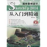 园林景观设计SketchUp2014从入门到精通(附光盘)