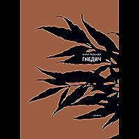 Гнедич (Высокое чтиво) (Russian Edition)