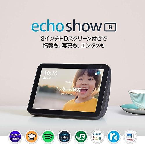 Echo Show 8 - スクリーン付きスマートスピーカー