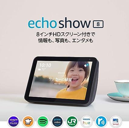 Echo Show 8 (エコーショー8) HDスマートディスプレイ with Alexa、チャコール