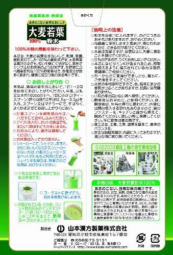 Barley Young Leaves AOJIRU 100% | Powder | 85g [Japanese Import]