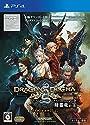 ドラゴンズドグマ オンライン シーズン2 リミテッドエディション - PS4の商品画像