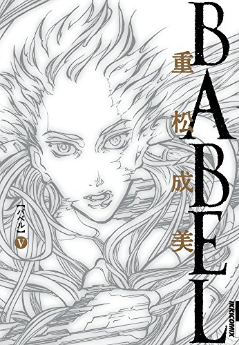 BABEL 5 (IKKI COMIX)