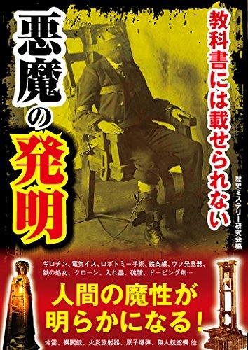 Kyokasho niwa noserarenai akuma no hatsumei : Ningen no masho ga akiraka ni naru. PDF