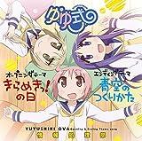 Jouhoushoribu - Ova Yuyushiki Op&Ed Theme [Japan CD] GNCA-443