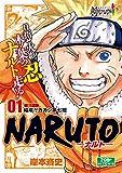 NARUTO 伝ノ1 (SHUEISHA JUMP REMIX)