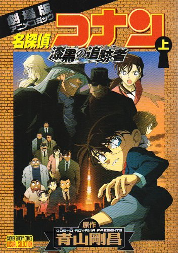 Tracker Detective Conan: The Raven Chaser on (Shonen Sunday Comics visual selection) (2009) ISBN: 4091220576 [Japanese Import]