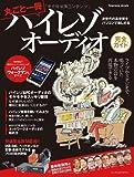 丸ごと一冊ハイレゾオーディオ完全ガイド (インプレスムック)