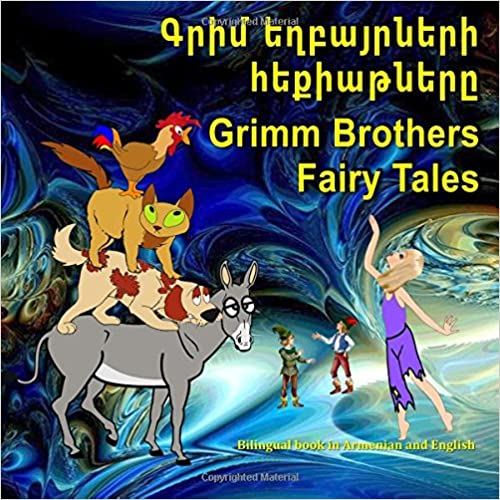 Grim eghbayrneri heqiat'nery'. Grimm Brothers Fairy Tales. Bilingual book in Armenian and English: Dual Language Picture Book for Kids (Armenian and English Edition)