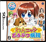 Wan Nyan Doubutsu Byouin (Akogare Girls Collection) [Japan Import]