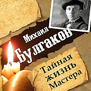 Mikhail Bulgakov. The Secret Life of the Master [Russian Edition] Hörbuch