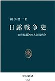 日露戦争史 20世紀最初の大国間戦争 (中公新書)