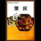 蚂蜂窝旅游攻略:重庆