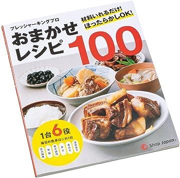 ショップジャパン 電気圧力鍋 プレッシャーキングプロ お任せレシピ100 PKP,RPAM