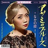 アサミのブルース (CD+7inch)